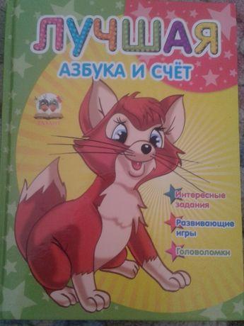 Книги для детей дошкольного и школьного возраста от 30 грн. и выше.