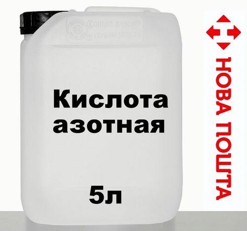 Азотная кислота 57% 5 л (7кг), ЦЕНА С ТАРОЙ. Азотна кислота .