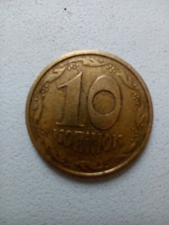 Монета 10 копеек Украина 1992 г