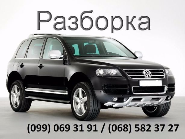 Volkswagen Touareg 2003-2009 Разборка Розборка Запчасти Шрот