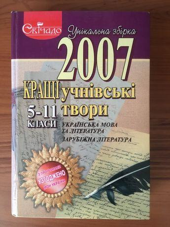 """Книга """"Збірник кращих учнівських творів 5-11 класи"""""""