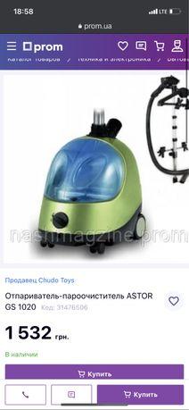 Отпариватель пароочиститель ASTOR пароглажка