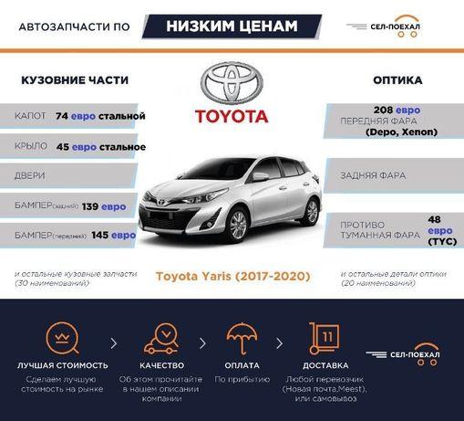 Toyota Yaris   17-20 года   капот, крыло, фара, бампер и др.   ТОП  