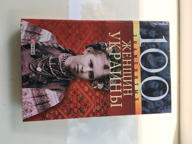 Продається книга: 100 знаменитых женщин Украины