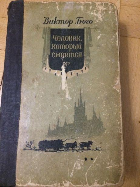 Книга Человек, который смеется
