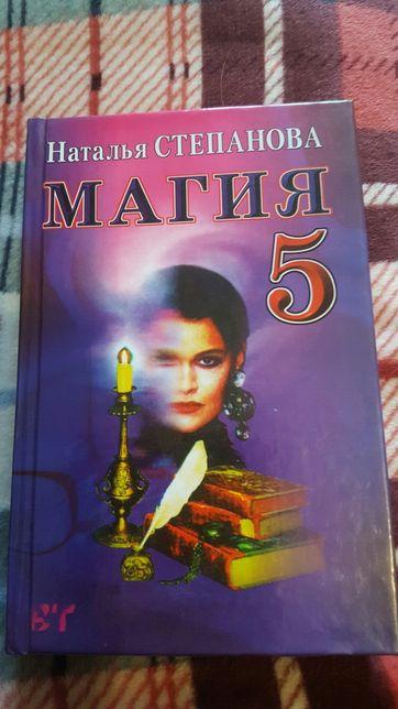 Магия Н.Степанова