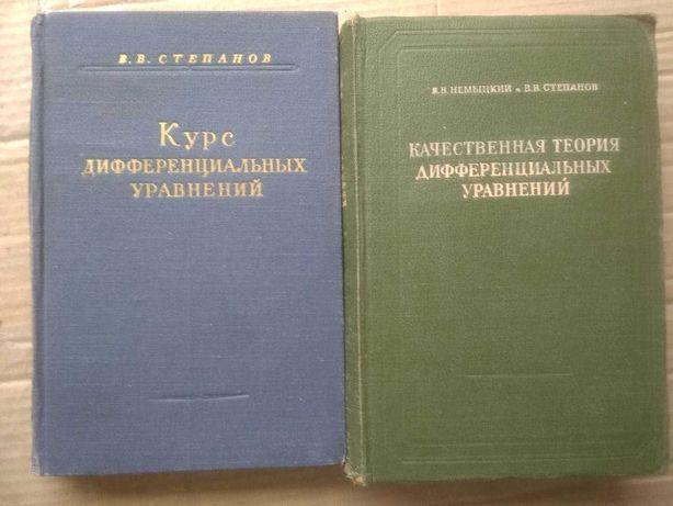 Немыцкий В., Степанов  Качественная теория дифференциальных уравнений