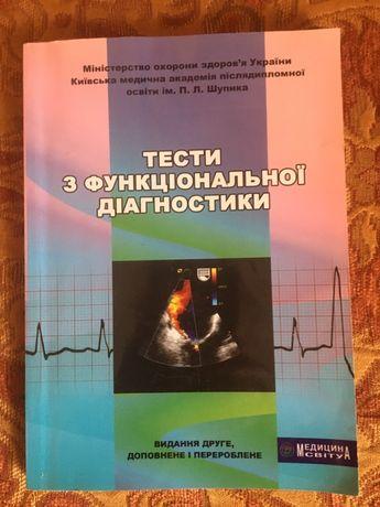 Книги по функцыональной диагностике