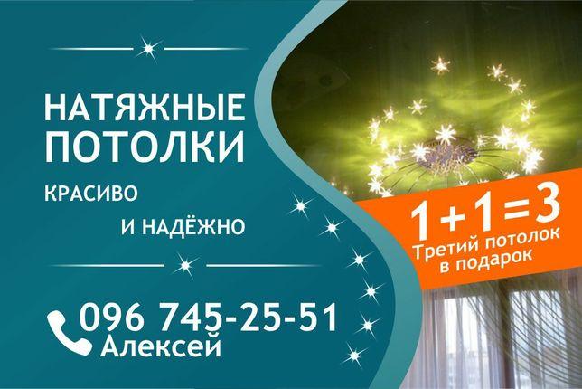 Натяжные потолки от 139 грн.кв.м
