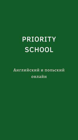 Школа английского и польского языков.