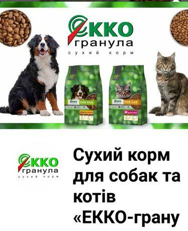 Низкая ЦЕНА ~ сухой корм ~ для собак и котов Днепр правая сторона