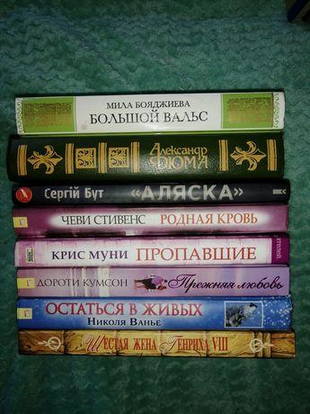 Разные книги по 50 гривен