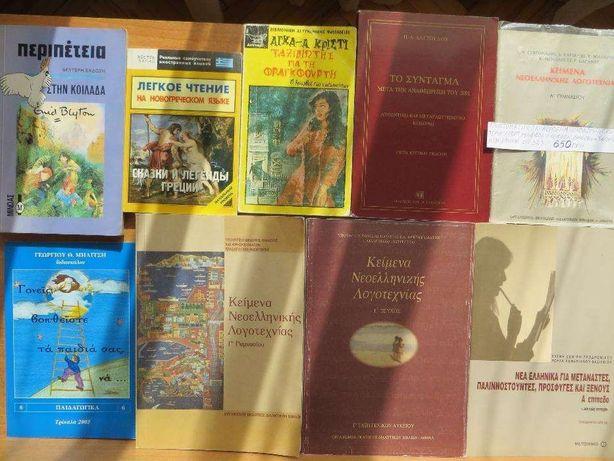 Хрестоматия древне греческой литературе. Древне греческий язык