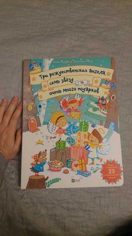 Книга детская с окошками