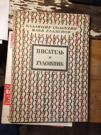 Альбом И.Глазунова