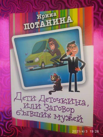 """Книга """"Дети Деточкина, или Заговор бывших мужей"""""""