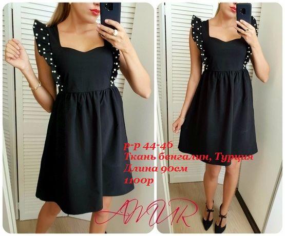 Женское платье с бусинами. 44-46
