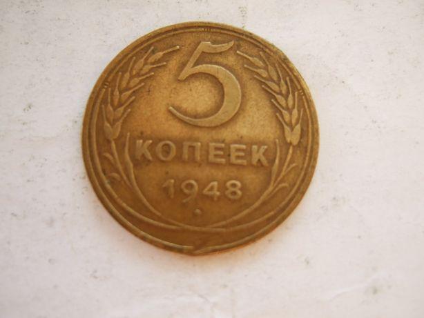 5 копеек 1948г.СССР