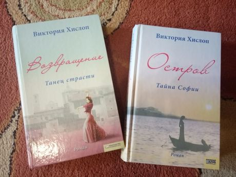 Книги Виктории ХИСЛОП