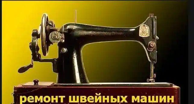 Ремонт Швейных машин!