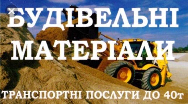 Пісок Відсів Щебінь Мачка Чорнозем