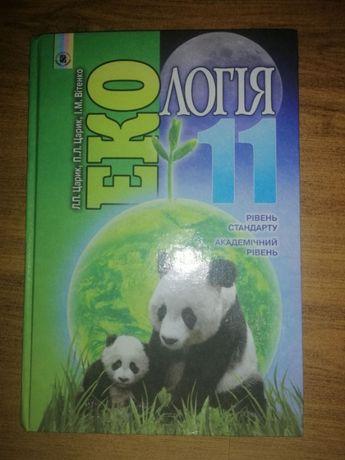 экология 11 класс