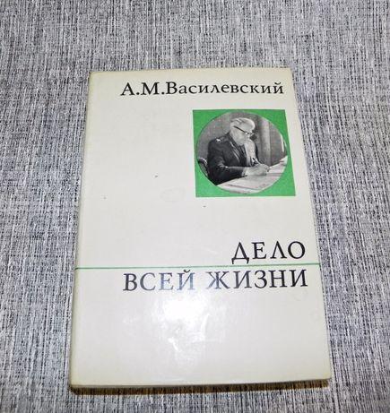 Василевский А.М. Дело всей жизни