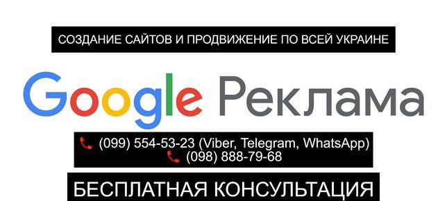 Сайты. Создание сайтов 2500 грн. Реклама в гугл 1500 грн. Раскрутка.