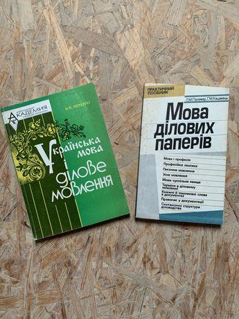 Мова ділових паперів / ділове мовлення українська мова