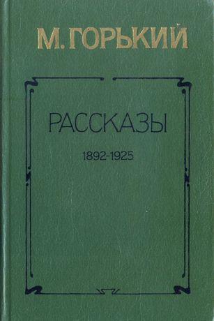 Максим Горький Рассказы 1892-1925 сборник русская советская литература