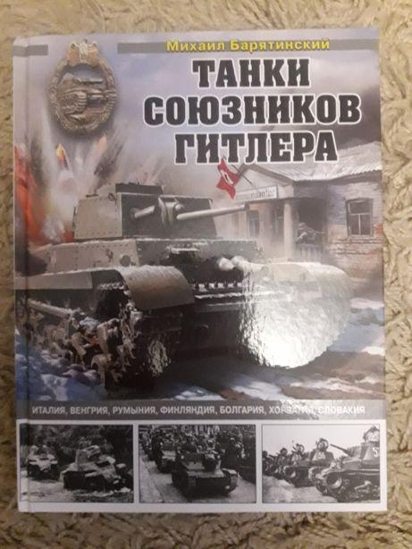 Барятинский М. Танки союзников Гитлера