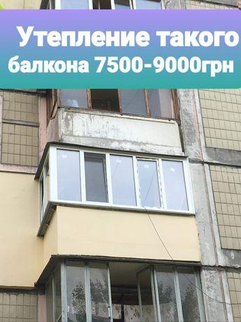 УТЕПЛЕНИЕ балкона,лоджий, фасада, квартиры,стен. Обшивка лоджий