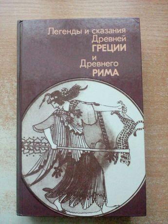 """Нейхардт""""Легенды и сказания Древней Греции и Древнего Рима""""."""