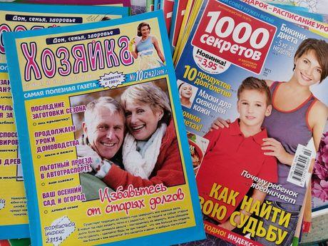 Журнал 1000 секретов и Хозяйка