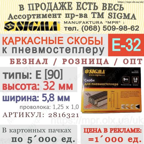 Скобы E-32 к пневмостеплеру (1000 ед) каркасные SIGMA 2816321 staple-E