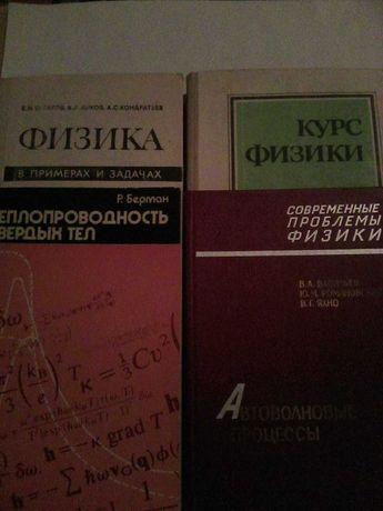 Книги по физике для вузов.