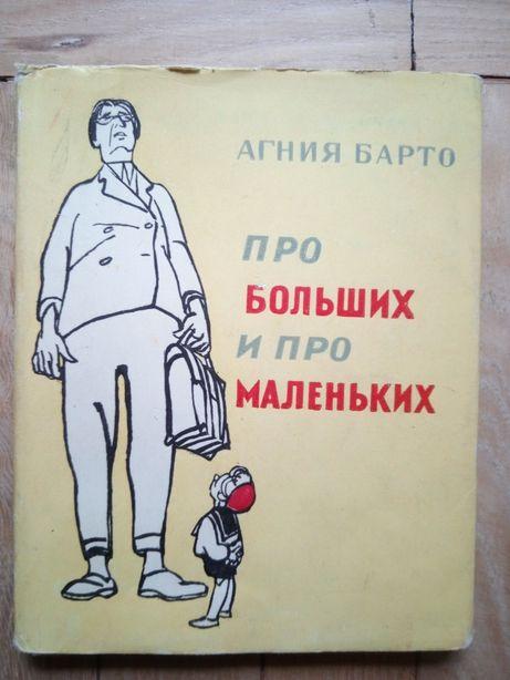 """Агния Барто.""""Про больших и про маленьких"""". Издание  1958 года."""