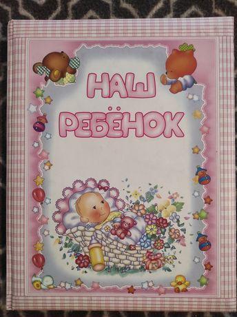 Альбом для новорожденной девочки