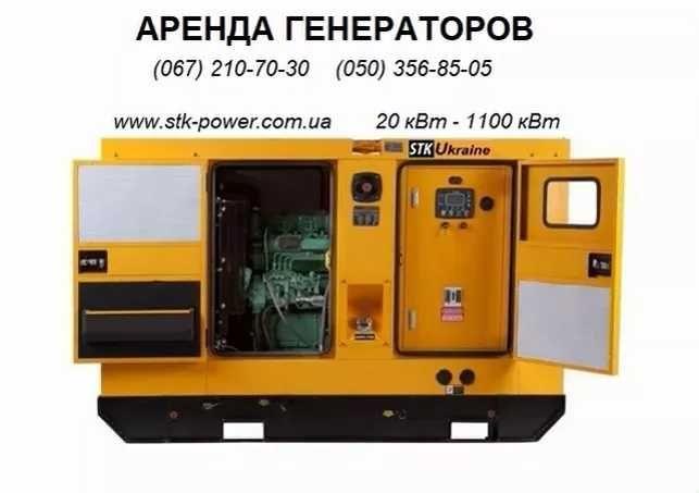 бензо генератор 3,5,10,15,20,25,30,40,50,60,70,80,90,100 кВт аренда