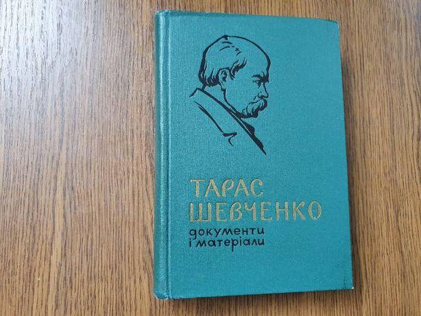 Тарас Шевченко. Документи і матеріали. 1814 - 1963.