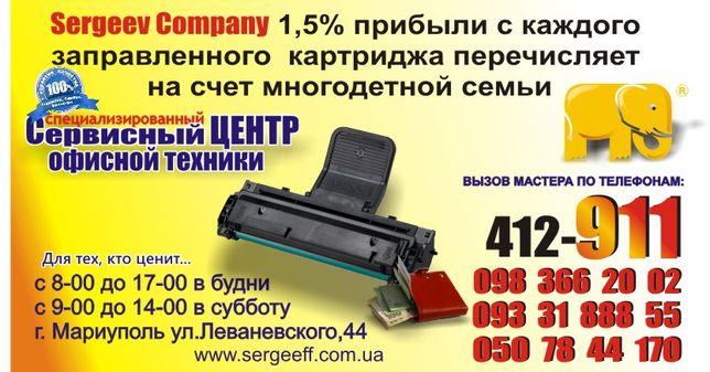 Профессиональная заправка картриджей для принтеров и МФУ с выездом