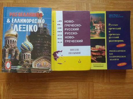 Греческий и новогреческий словарь. Разговорник + словарь.