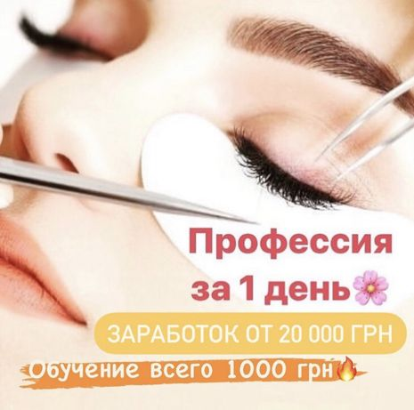 1000 грн вместо 1900грн - ОБУЧЕНИЕ наращиванию ресниц. ВСЕ ОБЬЕМЫ!!!