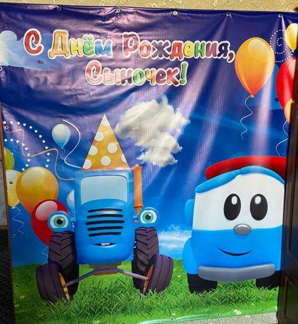 Баннер грузовичок Лева и синий трактор (фотозона)