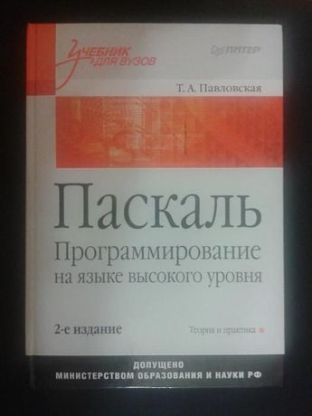 Паскаль Программирование на языке высокого уровня Павловская Т.А.