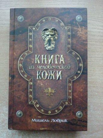 """Ловрик""""Книга из человеческой кожи"""""""