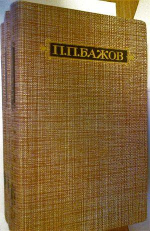 собрание сочинений Бажова в 3- х томах