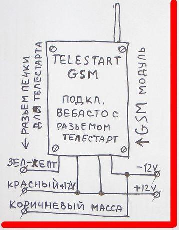 Вебасто Telestart GSM -дистанционный запуск отопителя печки с телефона