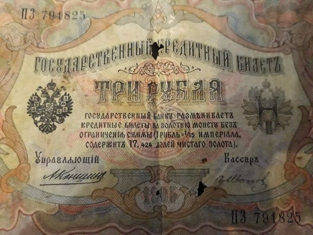 продам 3 рубля 1905 года