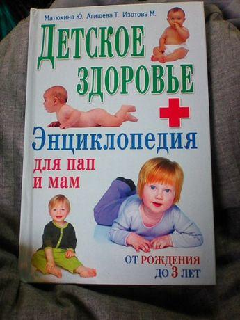 Детское здоровье. Энциклопедия для пап и мам.
